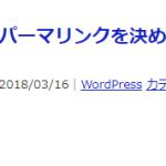 WordPressのテーマ「Gush」の記事一覧内の日付・タグを本文表示にカスタマイズ